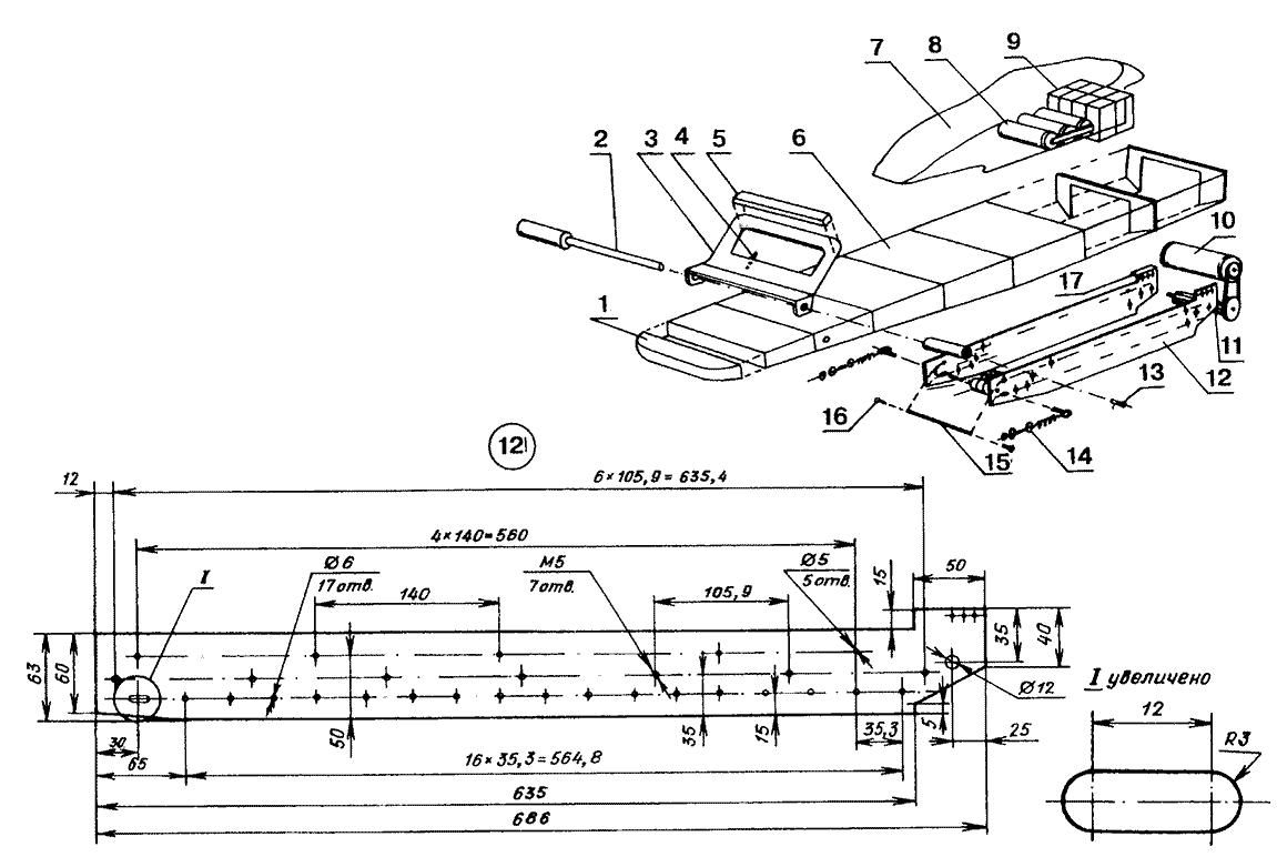 Привод и ходовая часть монолыжи (гусеница условно не показана)